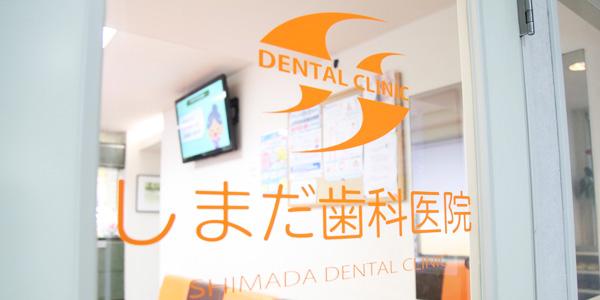 しまだ歯科医院の紹介