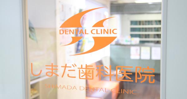 しまだ歯科医院の入口