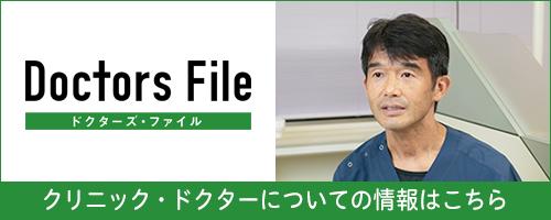 島田 栄一院長の独自取材記事(しまだ歯科医院)